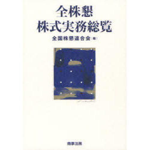 全株懇株式実務総覧/全国株懇連合会