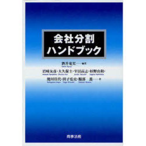 会社分割ハンドブック/酒井竜児/岩崎友彦/大久保圭