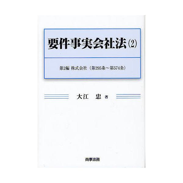 要件事実会社法 2/大江忠