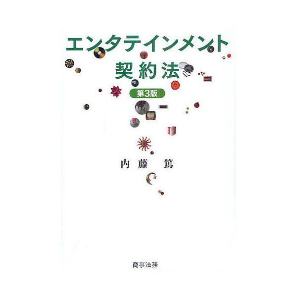 エンタテインメント契約法/内藤篤