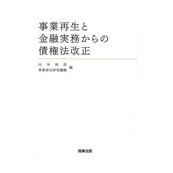 事業再生と金融実務からの債権法改正/山本和彦/事業再生研究機構