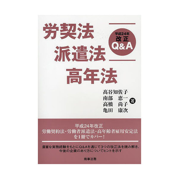 労契法・派遣法・高年法 平成24年改正Q&A/高谷知佐子/南部恵一/高橋尚子