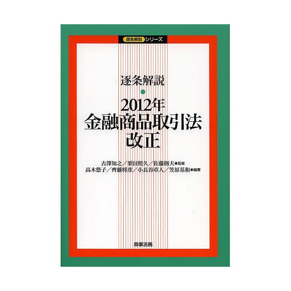 逐条解説・2012年金融商品取引法改正/古澤知之/栗田照久/佐藤則夫