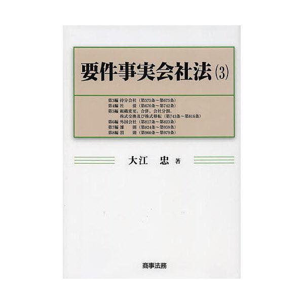 要件事実会社法 3/大江忠