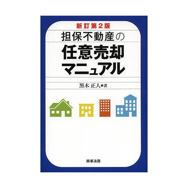 担保不動産の任意売却マニュアル/黒木正人