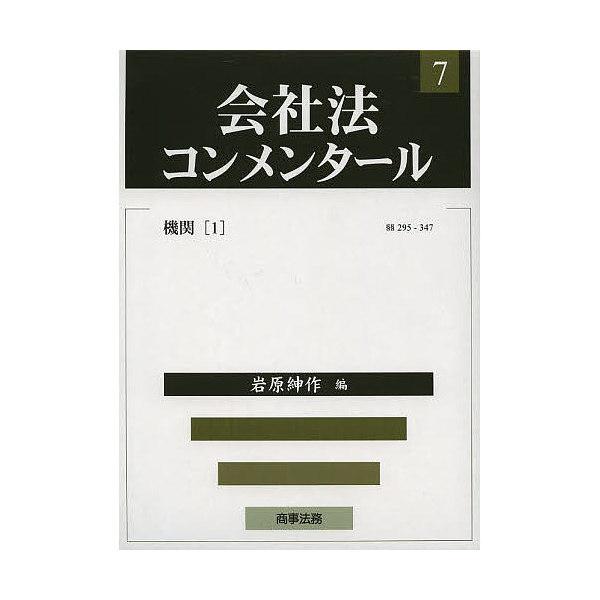 会社法コンメンタール 7/岩原紳...