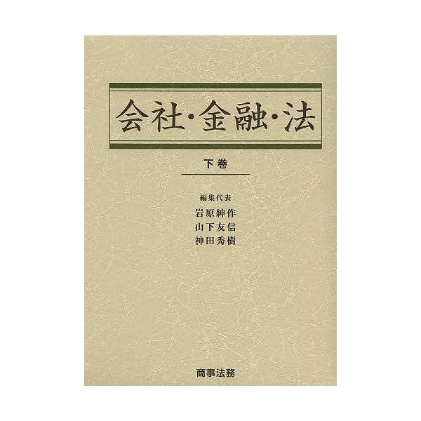 LOHACO - 会社・金融・法 下巻/...