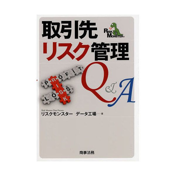 取引先リスク管理Q&A/リスクモンスターデータ工場
