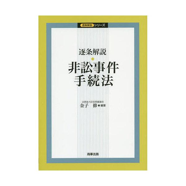 逐条解説・非訟事件手続法/金子修