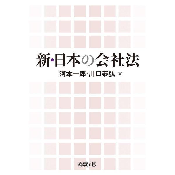 新・日本の会社法/河本一郎/川口恭弘