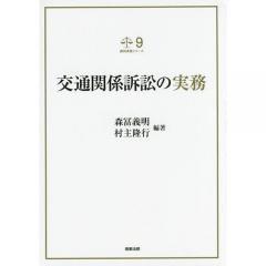 交通関係訴訟の実務/森冨義明/村主隆行