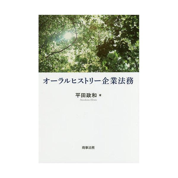 オーラルヒストリー企業法務/平田政和