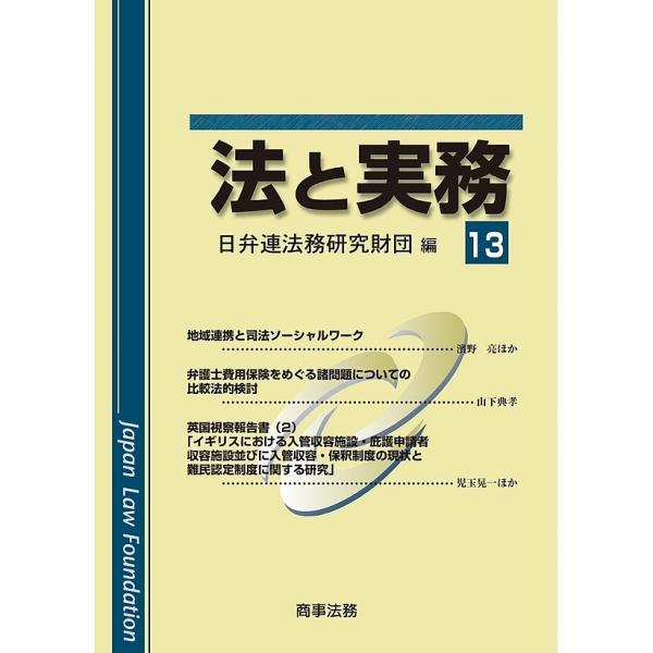 法と実務 13/日弁連法務研究財団