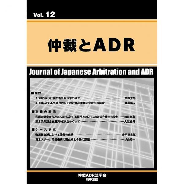 仲裁とADR Vol.12/仲裁ADR法学会