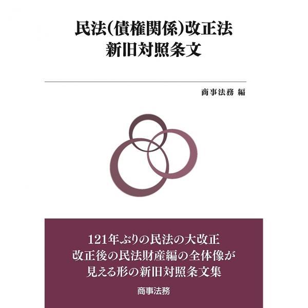 民法〈債権関係〉改正法新旧対照条文/商事法務