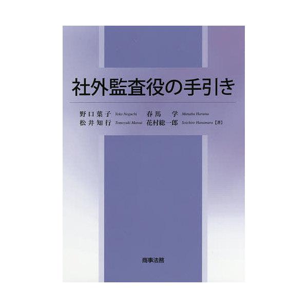 社外監査役の手引き/野口葉子/春馬学/松井知行