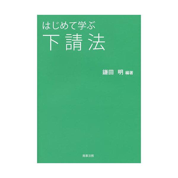 はじめて学ぶ下請法/鎌田明