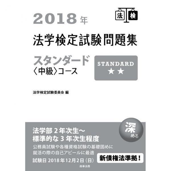 LOHACO - 法学検定試験問題集ス...