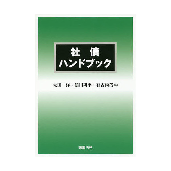 社債ハンドブック/太田洋/濃川耕平/有吉尚哉