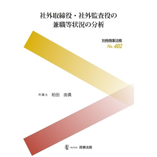 LOHACO - 社外取締役・社外監査...