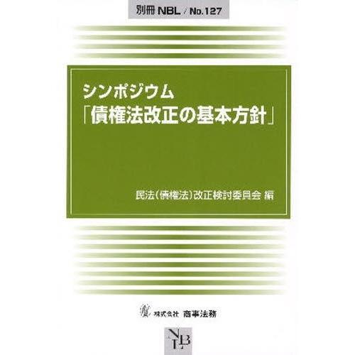 シンポジウム「債権法改正の基本方針」/民法(債権法)改正検討委員会