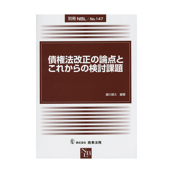 債権法改正の論点とこれからの検討課題/瀬川信久