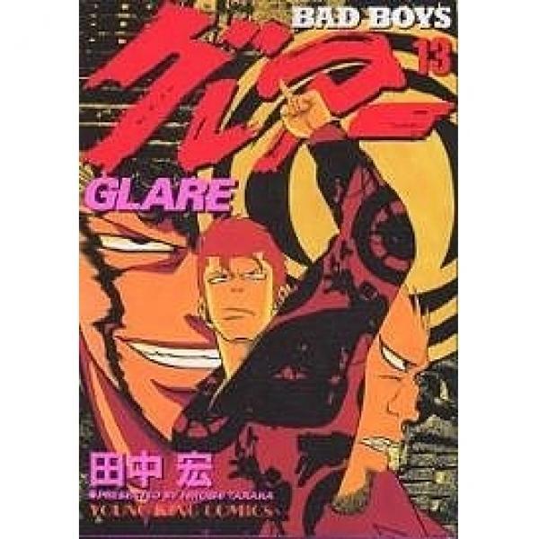 グレアー BAD BOYS 13/田中宏
