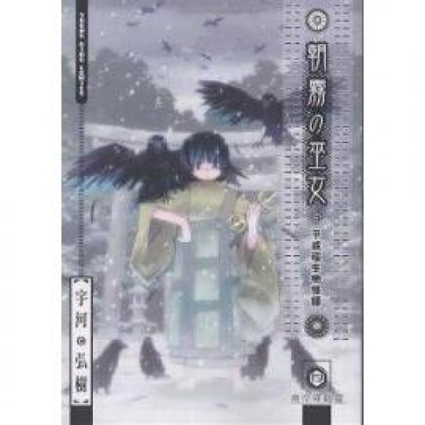 朝霧の巫女 4/宇河弘樹