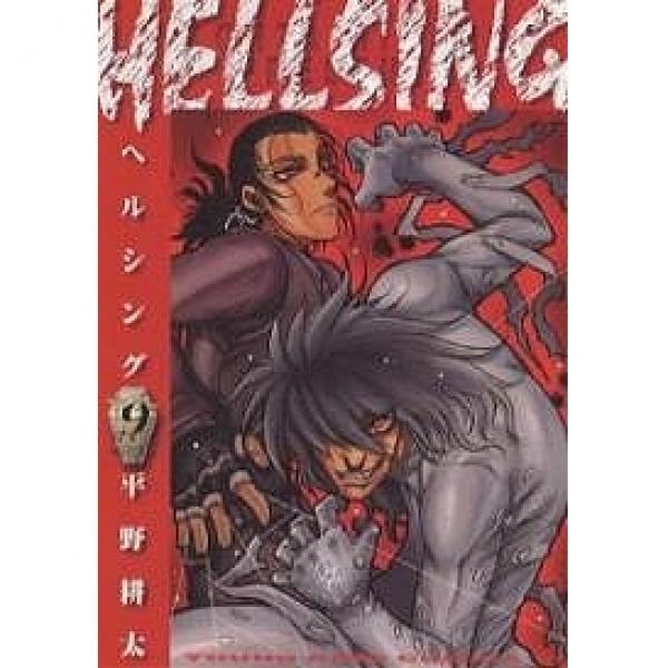 ヘルシング 9/平野耕太