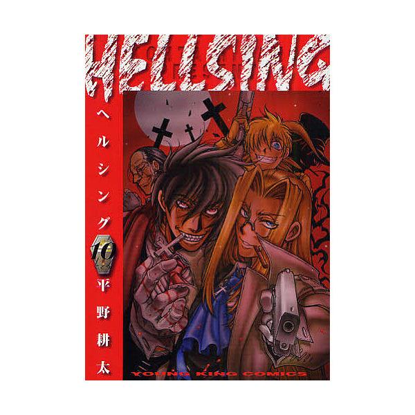 ヘルシング 10/平野耕太