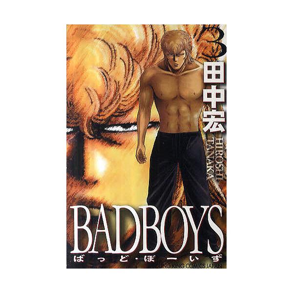 BADBOYS 3 新書判/田中宏