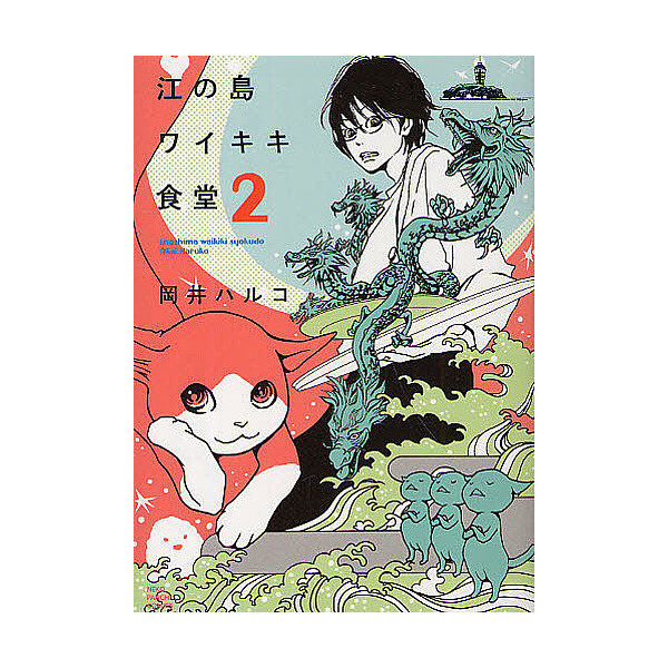 江の島ワイキキ食堂 2/岡井ハルコ