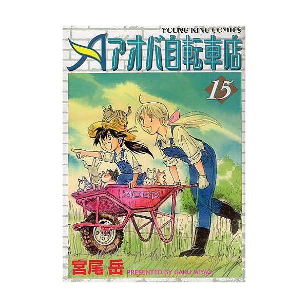アオバ自転車店 15/宮尾岳