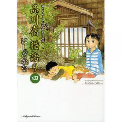 品川宿猫語り 猫たちと人々の下町愛情物語 4/にしだかな