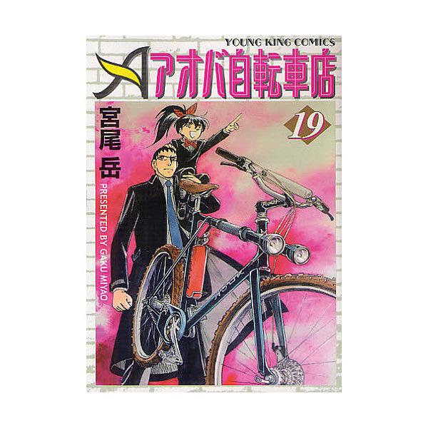 アオバ自転車店 19/宮尾岳