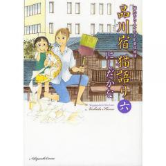 品川宿猫語り 猫たちと人々の下町愛情物語 6/にしだかな