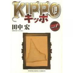 KIPPO 1/田中宏