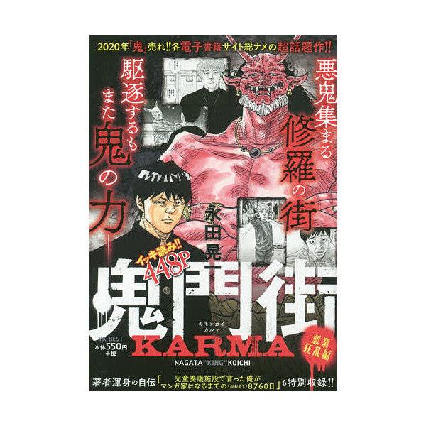 鬼門 街 karma 【DL-Rar】鬼門街 KARMA(4)
