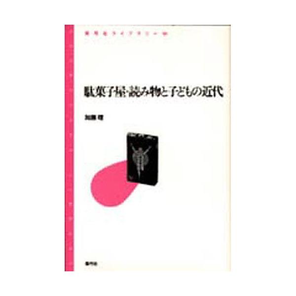 駄菓子屋・読み物と子どもの近代/加藤理