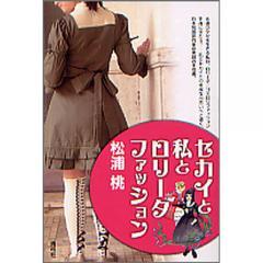 セカイと私とロリータファッション/松浦桃