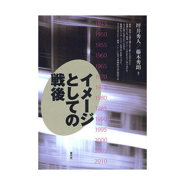 イメージとしての戦後/坪井秀人/藤木秀朗