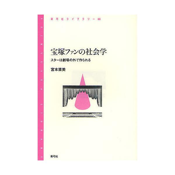 宝塚ファンの社会学 スターは劇場の外で作られる/宮本直美