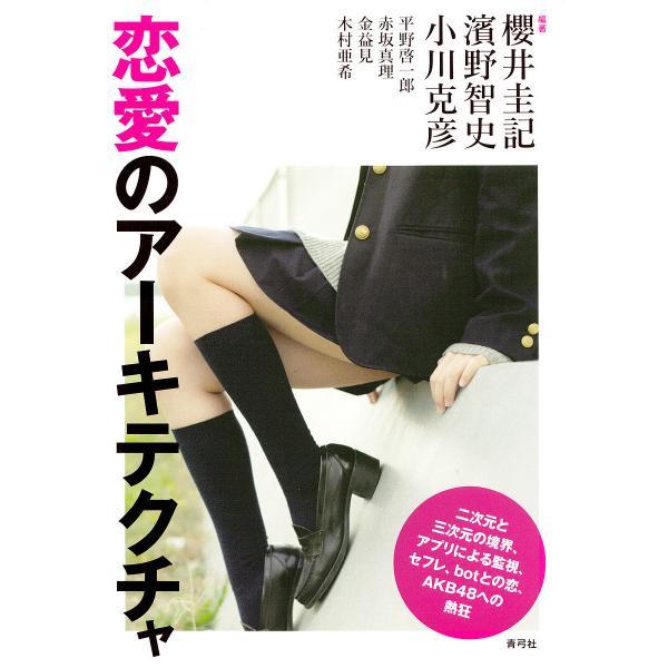 恋愛のアーキテクチャ/櫻井圭記/濱野智史/小川克彦