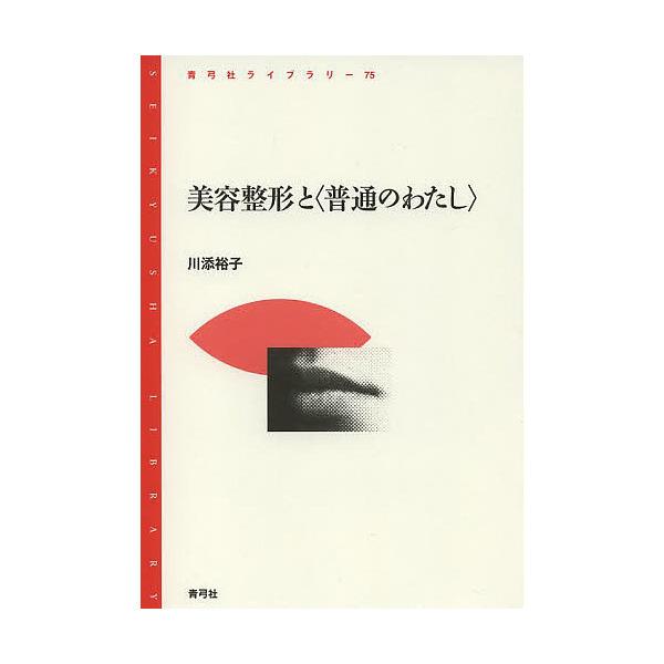 美容整形と〈普通のわたし〉/川添裕子