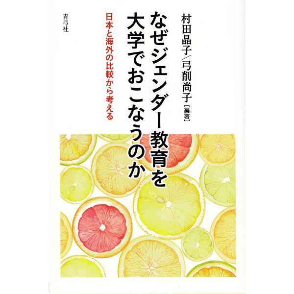 なぜジェンダー教育を大学でおこなうのか 日本と海外の比較から考える/村田晶子/弓削尚子