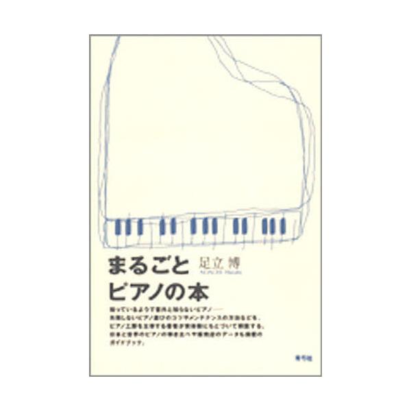 まるごとピアノの本/足立博
