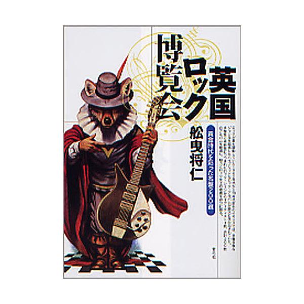 英国ロック博覧会 黄金時代を彩った名盤200選/舩曳将仁