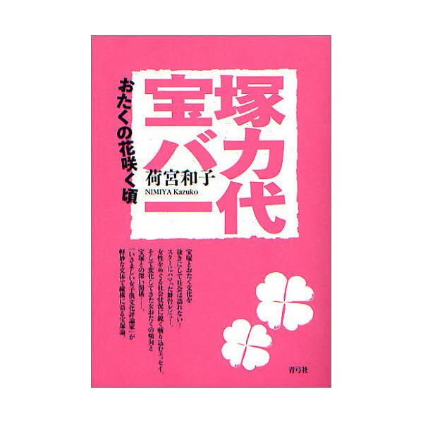 宝塚バカ一代 おたくの花咲く頃/荷宮和子