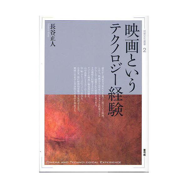 映画というテクノロジー経験/長谷正人
