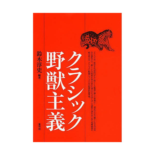 クラシック野獣主義/鈴木淳史